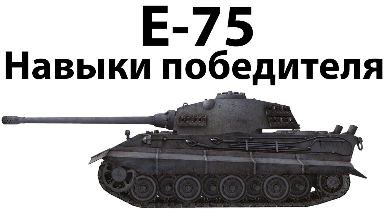 E-75 - Навыки победителя