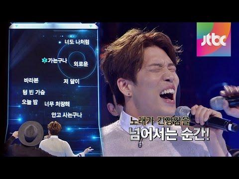 '서울의 달' ♪ 긴장 날리는 창민의 노래! 끝까지 간다 17회