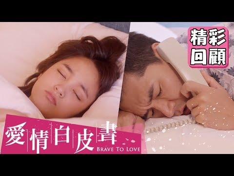 【愛情白皮書】EP8 精彩回顧:酒後滾床!?|王傳一 張庭瑚 王淨 謝翔雅 宋柏緯|官方HD