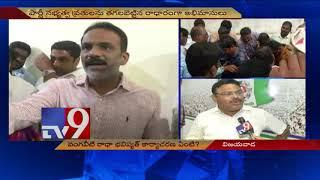 Ambati Rambabu on Vangaveeti Radha's ticket issue..