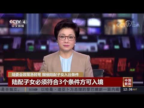 [中国新闻]陆委会政策急转弯 限缩陆配子女入台条件| CCTV中文国际