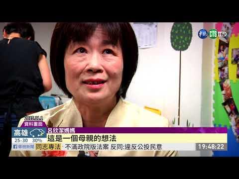 同運先驅 祁家威為婚姻平權奮鬥33年 | 華視新聞 20190517