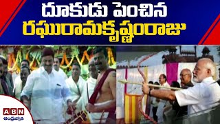 MP Raghurama Krishna Raju releases video song praising PM ..