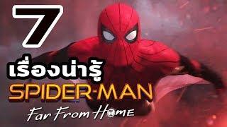 7 เรื่องน่ารู้จากตัวอย่างหนัง Spider-Man: Far From Home