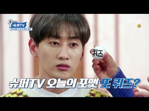 [슈퍼TV / 4회 예고] 슈퍼주니어와 함께하는 한국말 퀴즈쇼?!