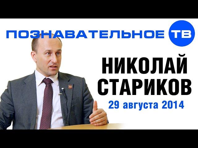Беседа с Николаем Стариковым 29 августа 2014г.