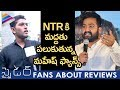 Mahesh Babu Fans Support Jr NTR about Spyder Reviews..