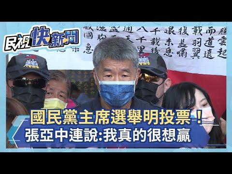快新聞/國民黨主席選舉明投票! 張亞中連講2次:我真的很想贏-民視新聞