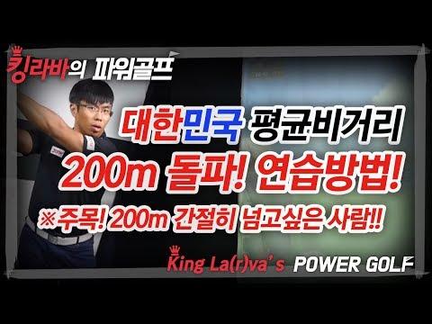 대한민국 평균 비거리 200미터 돌파 연습방법 / 무조건 드라이버 200미터는 넘긴다! / 김현구 프로