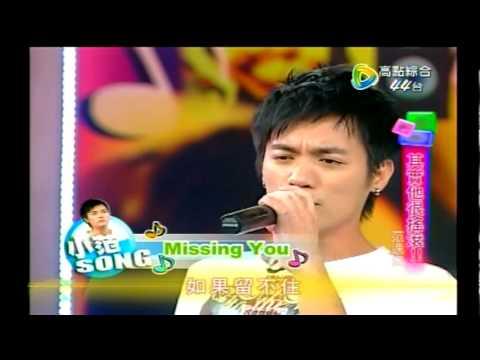 范逸臣-Missing You [090124 TV Live].mpg