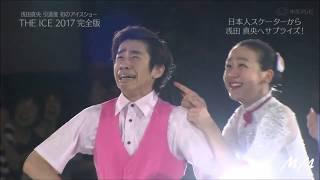 THE ICE 2017 フィナーレ 浅田真央へのサプライズ