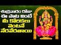 శుక్రవారం రోజు ఈ పాట వింటే మీ కోరికలు వెంటనే నేరవేరతాయి | Lakshmi Mantra | Lakshmi Devi Songs 048