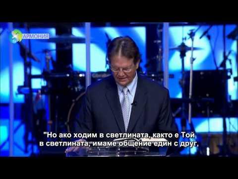 Кръвта на Исус - проповед изнесена в Орландо, Флорида през 2013г.