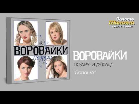 Воровайки - Папаша (Audio)