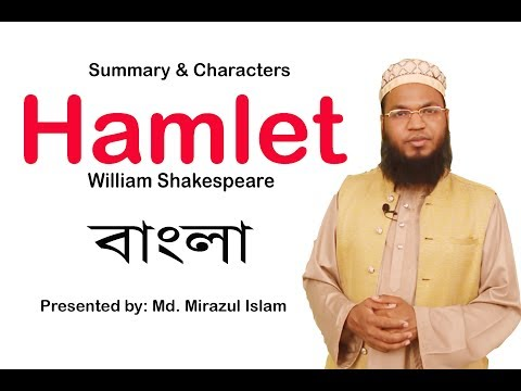 Hamlet in Bangla | William Shakespeare | summary | Md. Mirazul Islam | University English BD