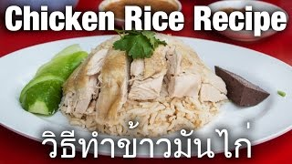 The Ultimate Thai Chicken Rice Recipe (วิธีทำข้าวมันไก่) & Street Food Documentary