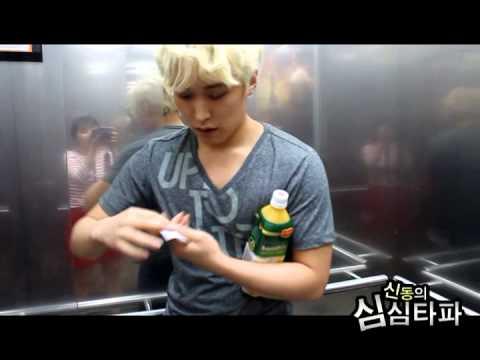 20120815 신동의 심심타파 / 슈퍼주니어(Super Junior) 성민 벌칙 수행중
