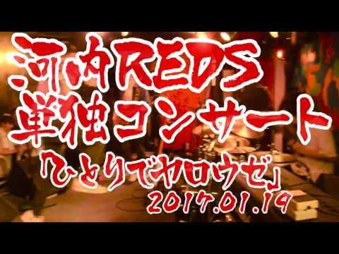 河内REDS『ひとりでヤロウゼ!』 LIVE ダイジェスト
