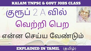 TNPSC Preparation 2019 | How to prepare for TNPSC Exams