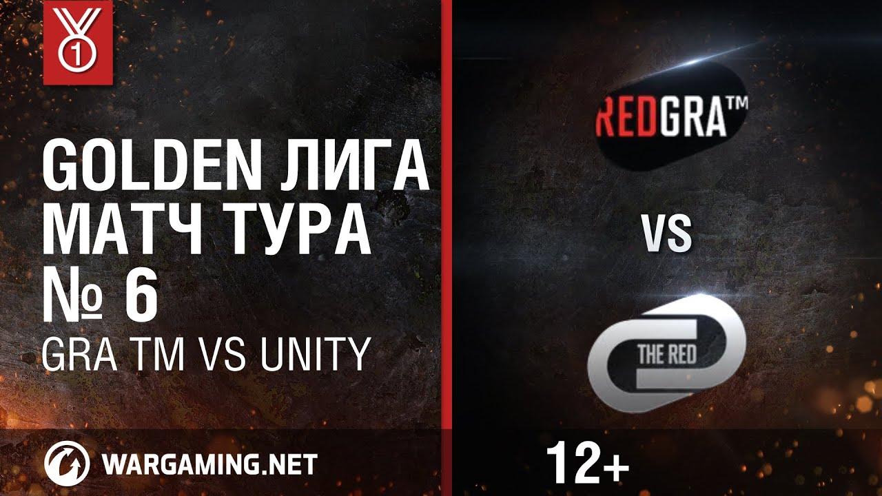 Golden Лига. Матч тура №6, GRA TM vs UNITY
