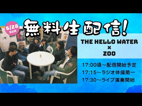 THE HELLO WATER × zoo