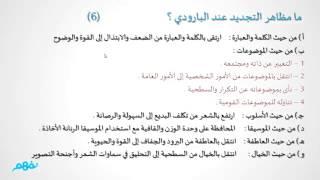 محمود سامي البارودي - نفهم