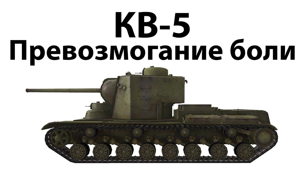 КВ-5 - Превозмогание боли