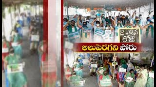 Amaravati farmers continue protest on 240th day on capital..