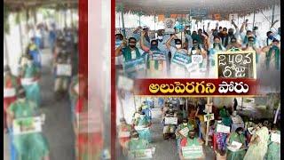 Amaravati farmers continue protest on 240th day on capital..