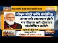BJP की आज बड़ी बैठक, PM मोदी करेंगे राष्ट्रीय पदाधिकारियों को संबोधित