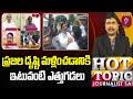 ప్రజల దృష్టి మళ్లించడానికి ఇటువంటి ఎత్తుగడలు | Hot Topic With Journalist Sai | Prime9 News