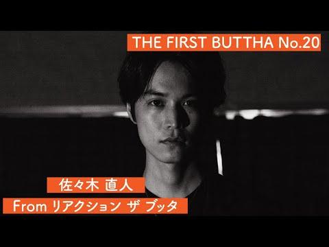 リアクション ザ ブッタ - 君へ / セルフカバー Piano & Acoustic Guitar Arrange ver.【 THE FIRST BUTTHA No.20 】