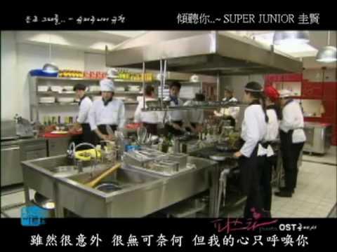 Pasta OST 傾聽你 Super Junior 圭賢 (繁中字幕)
