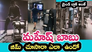 Inside view of Tollywood superstar Mahesh Babu's gym, vira..
