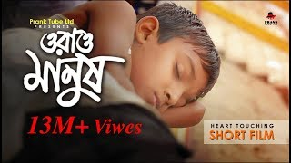 Orao Manush | ওরাও মানুষ | Bangali Heart Touching Short Film | Prank Tube Ltd Presents