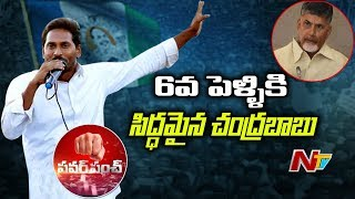Chandrababu is getting ready for 6th marriage: Jagan At Na..