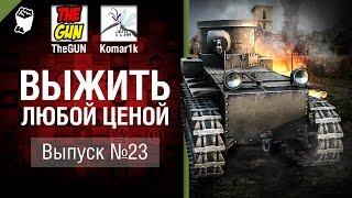 Выжить любой ценой №23 - от TheGun и Komar1K