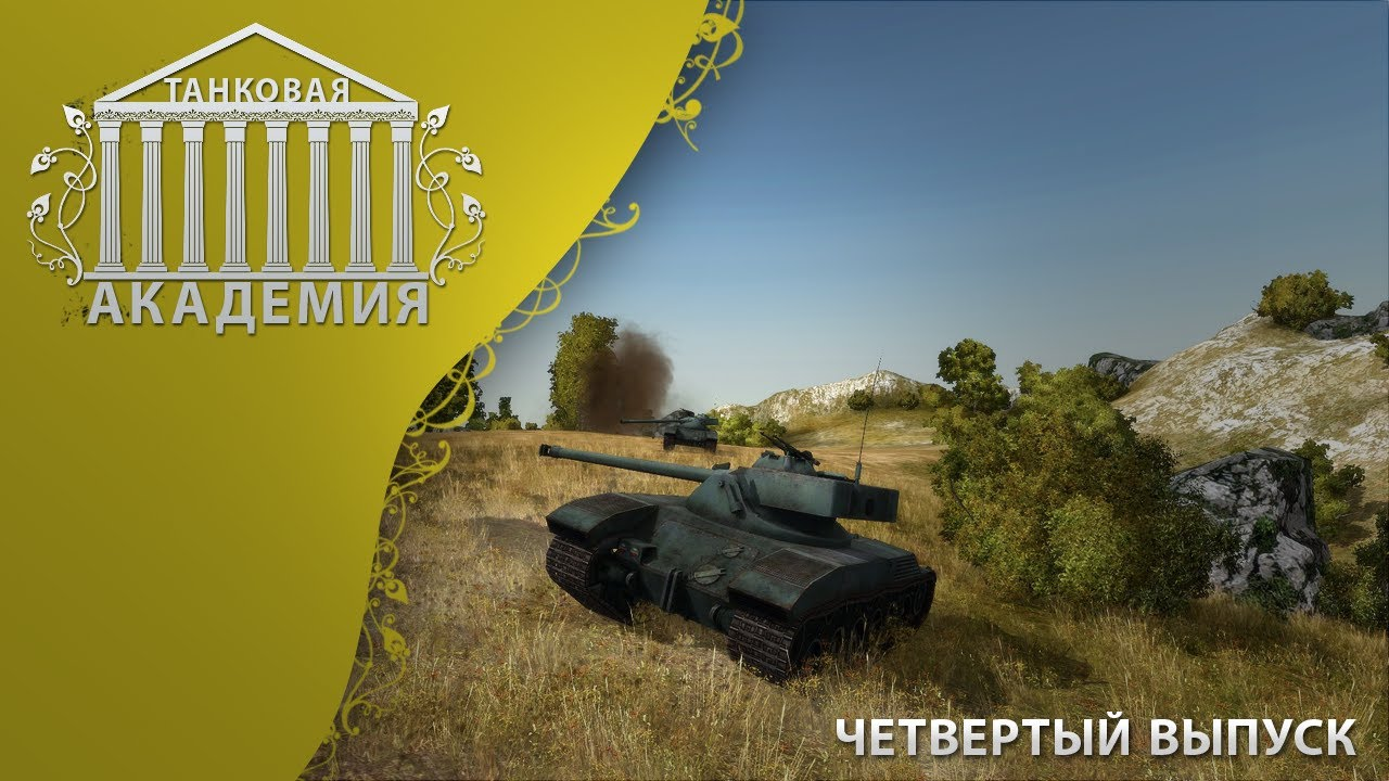 Танковая Академия #4 (Villivalo - 48% / 8 000)
