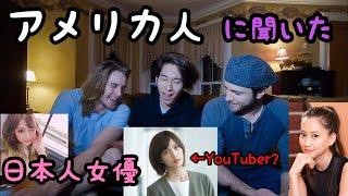 アメリカ人男性から見た日本女優 1〜10でランクづけしてみた