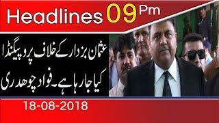 News Headlines & Bulletin | 9:00 PM | 18 August 2018 | 92NewsHD