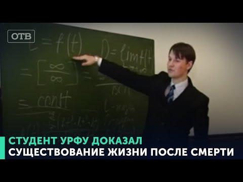 Руски студент со математичка формула докажа дека постои живот после смртта