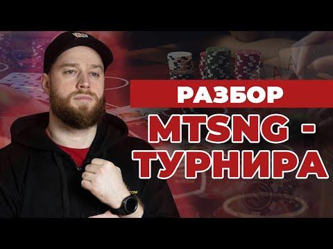 Разбор MTSnG-турнира от тренера Академия Покера | Алексей Vega