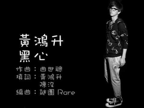 【歌詞字幕】小鬼黃鴻升 - 黑心