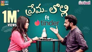 Prema Lolli Ft Tinder    Dhethadi