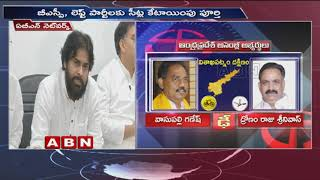 Janasena Chief Pawan Kalyan Strategies Behind Alliance with BSP and Left Parties | AP Assembly Polls