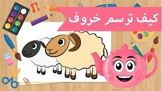 تعليم الرسم | كيف ترسم خروف     -