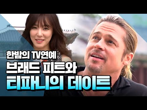 SBS [한밤의TV연예] 단독!! 소녀시대 티파니, 빵아저씨와 경복궁 인터뷰!!