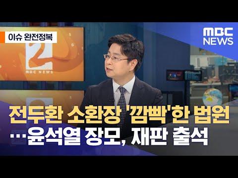 [이슈 완전정복] 전두환 소환장 '깜빡'한 법원…윤석열 장모, '사기' 혐의 재판 출석 (2021.05.25/뉴스외전/MBC)