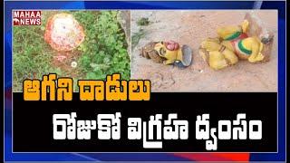 Miscreants vandalise Lord Hanuman idol in Andhra Pradesh..