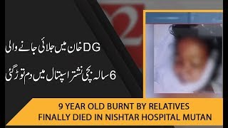 9 year old burnt by relatives finally died in Nishtar Hospital Mutan | 18 April 2019 | 92NewsHDUK